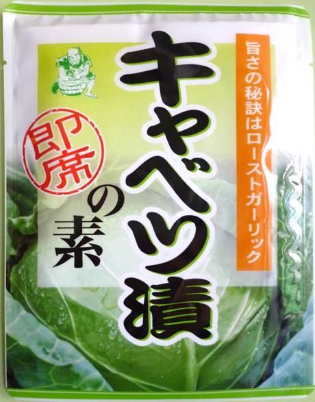 野菜:キャベツ、ブロッコリー 菜花、プチブェールなど *漬け野菜量*素1袋に対し 野菜300g