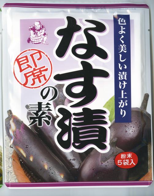 野菜:なす、大葉、しその実 きゅうり、セロリ、かぶ、大根 人参、赤かぶ *漬け野菜量* 1袋に対して200~300gの なす(2~3本)