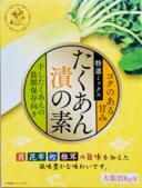 超特級ミックス     たくあん漬の素(大根20キロ用)