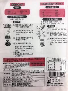 キムチの素1袋に対して200gの野菜と混ぜてください。