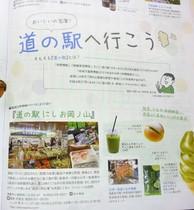 西尾の抹茶 抹茶アイスの素がchaooに掲載されました